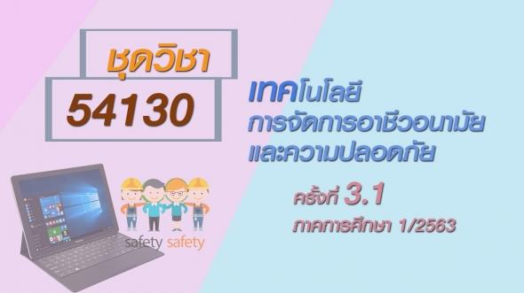 สื่อสอนเสริมชุดวิชา 54130 เทคโนโลยีการจัดการอาชีวอนามัยและความปลอดภัย ครั้งที่3-1 ผลิตภาค1/2563