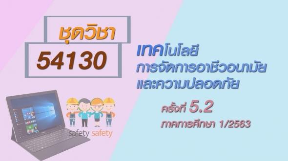 สื่อสอนเสริมชุดวิชา 54130 เทคโนโลยีการจัดการอาชีวอนามัยและความปลอดภัย ครั้งที่5-2 ภาค1/2563