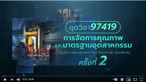 สื่อสอนเสริมชุดวิชา 97419 การจัดการคุณภาพและมาตรฐานอุตสาหกรรม ครั้งที่2-2 ผลิตภาค1/2563