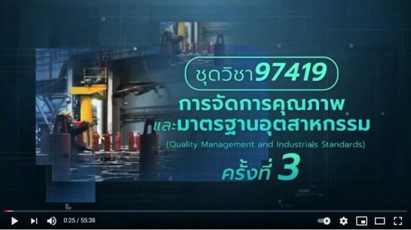 สื่อสอนเสริมชุดวิชา 97419 การจัดการคุณภาพและมาตรฐานอุตสาหกรรม ครั้งที่3-1 ผลิตภาค1/2563