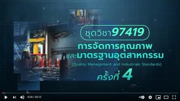 สื่อสอนเสริมชุดวิชา 97419 การจัดการคุณภาพและมาตรฐานอุตสาหกรรม ครั้งที่ 4-1 ผลิตภาค1/2563
