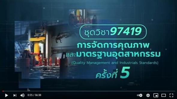 สื่อสอนเสริมชุดวิชา 97419 การจัดการคุณภาพและมาตรฐานอุตสาหกรรม ครั้งที่ 5-1 ผลิตภาค1/2563