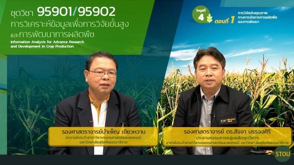 95901/95902 โมดูลที่ 4 ตอนที่ 1 การวิจัยเชิงคุณภาพทางการจัดการการผลิตพืชและการพัฒนา
