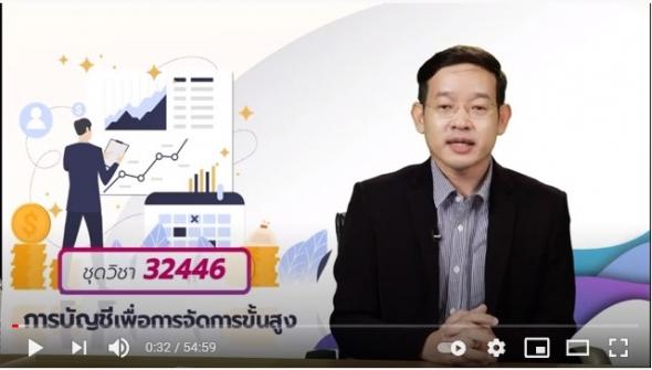 32446 สื่อสอนเสริมชุดวิชา 32446 การบัญชีเพื่อการจัดการชั้นสูง ครั้งที่2-1 ผลิตภาค1/2563