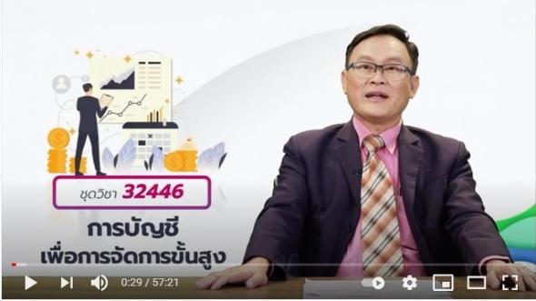 32446 สื่อสอนเสริมชุดวิชา 32446 การบัญชีเพื่อการจัดการชั้นสูง ครั้งที่5-1 ผลิตภาค1/2563