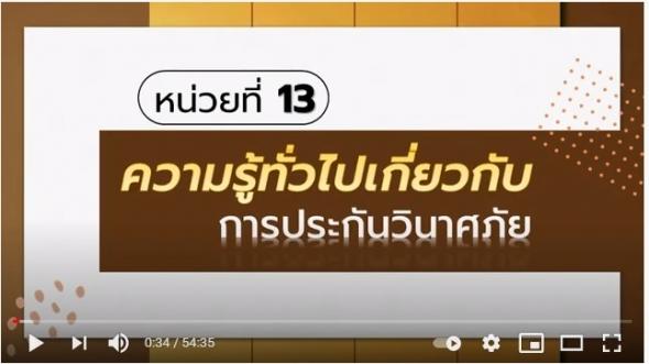 32332 สื่อสอนเสริมชุดวิชา 32332 การจัดการความเสี่ยงและหลักประกันภัย ครั้งที่ 5-1 ผลิตภาค1/2563