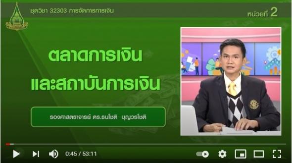 32303 สื่อสอนเสริมชุดวิชา 32303 การจัดการการเงิน ครั้งที่2-1 ผลิตภาค1/2563