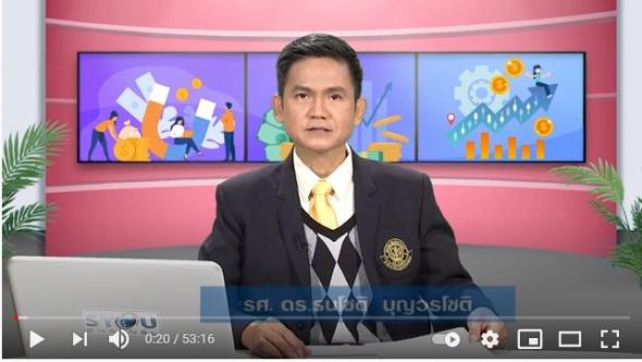 32303 สื่อสอนเสริมชุดวิชา 32303 การจัดการการเงิน ครั้งที่2-2 ผลิตภาค1/2563