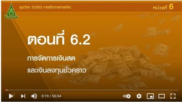 สื่อสอนเสริมชุดวิชา 32303 การจัดการการเงิน ครั้งที่3-2 ผลิตภาค1/2563