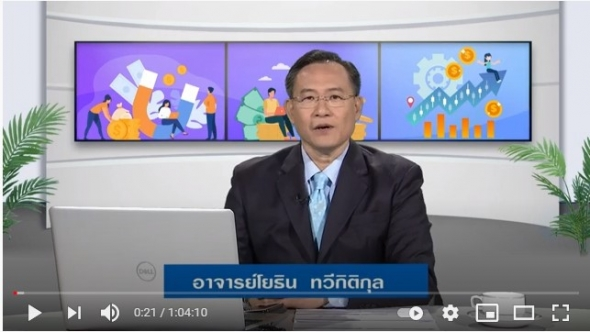 32303 สื่อสอนเสริมชุดวิชา 32303 การจัดการการเงิน ครั้งที่5-1 ผลิตภาค1/2563
