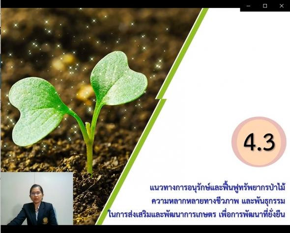 91353 หน่วยที่ 4-4 แนวทางอนุรักษ์และฟื้นฟูทรัพยากรป่าไม้
