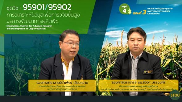 95901/95902 โมดูลที่ 4 ตอนที่ 3 การวิเคราะห์ข้อมูลเชิงคุณภาพทางการจัดการการผลิตพืชและการพัฒนา