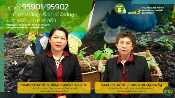95901/95902 โมดูลที่ 5 ตอนที่ 3 การวิจัยระบบการทำฟาร์มในการจัดการการผลิตพืชและการพัฒนา