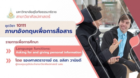 10111 Unit 1 Language functions : Asking for and giving personal information