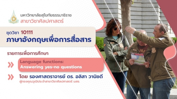 10111 Unit 1 Language functions: Answering yes-no questions