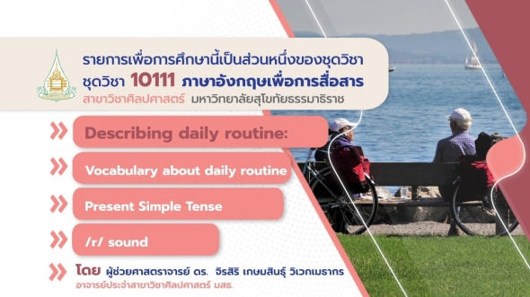 10111 Unit 1 Describing daily routine