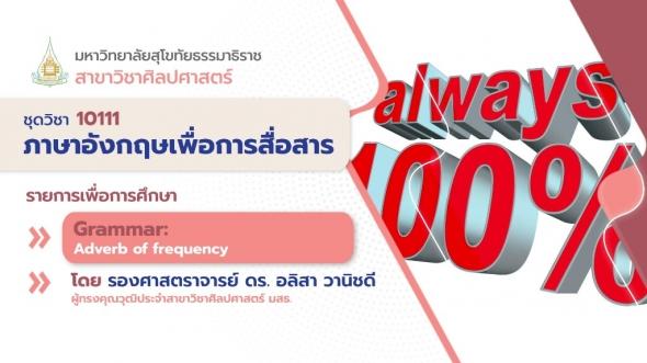10111 Unit 2 Grammar: Adverb of frequency