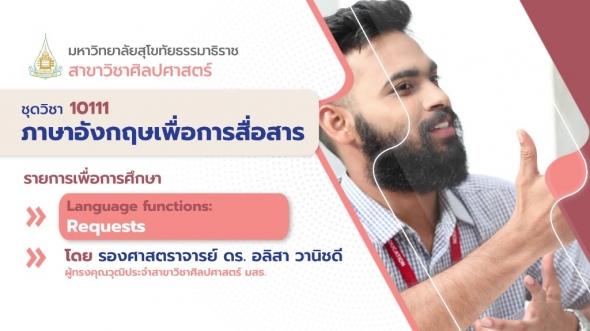 10111 Unit 3 Language functions: Requests