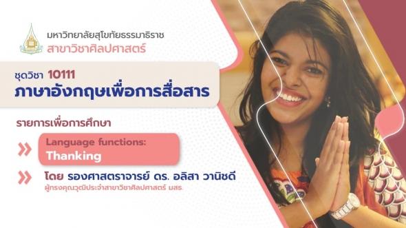 10111 Unit 3 Language functions: Thanking
