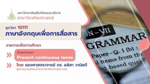10111 Unit 3 Grammar: Present continuous tense
