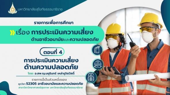 52305 โมดูล 13 ตอนที่ 4 การประเมินความเสี่ยงด้านความปลอดภัย