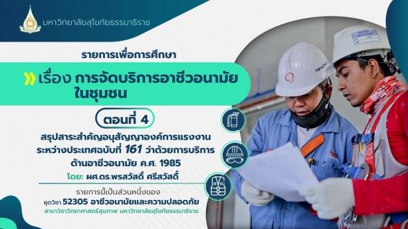 52305 โมดูล 14 ตอนที่ 4 สรุปสาระสำคัญอนุสัญญาองค์การแรงงานระหว่างประเทศ ฉบับที่ 161 ว่าด้วยฯ