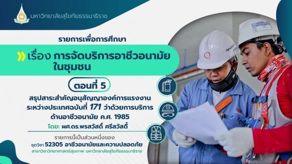 52305 โมดูล 14 ตอนที่ 5 สรุปสาระสำคัญข้อแนะนำขององค์การแรงงานระหว่างประเทศ ฉบับที่ 171 ว่าฯ
