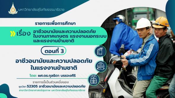 52305 โมดูล 15 ตอนที่ 3 อาชีวอนามัยและความปลอดภัยในแรงงานข้ามชาติ