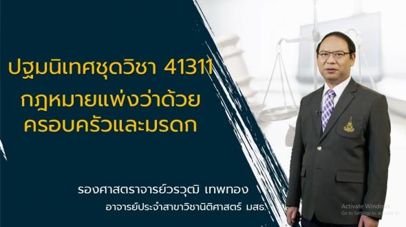 41311 ปฐมนิเทศ
