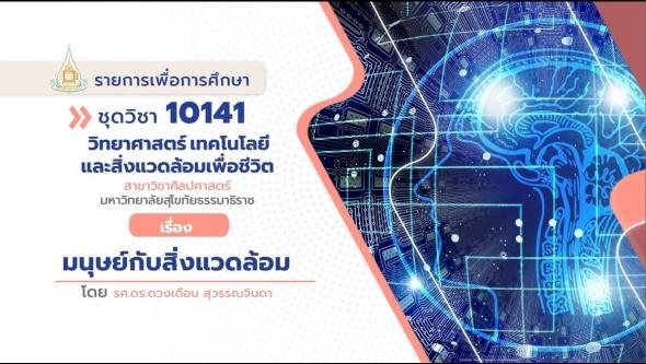 10141 โมดูลที่ 7 ตอนที่ 2 ประชากรมนุษย์