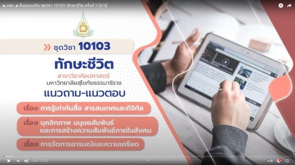 10103 สื่อสอนเสริม ชุดวิชา 10103 ทักษะชีวิต ครั้งที่ 2 [4/4]