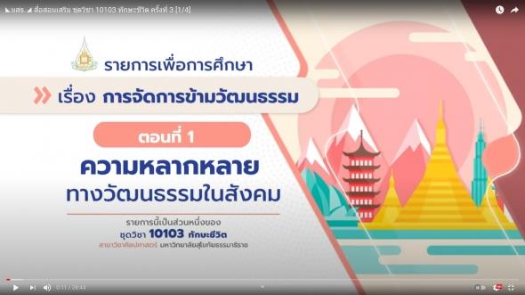 10103 สื่อสอนเสริม ชุดวิชา 10103 ทักษะชีวิต ครั้งที่ 3 [1/4]