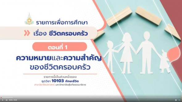 10103 สื่อสอนเสริม ชุดวิชา 10103 ทักษะชีวิต ครั้งที่ 3 [4/4]