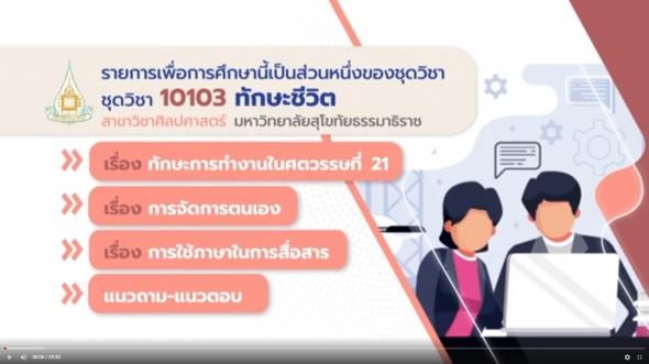 10103 สื่อสอนเสริม ชุดวิชา 10103 ทักษะชีวิต ครั้งที่ 4 [4/4]