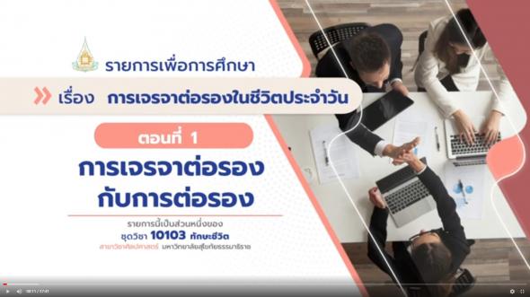 10103 สื่อสอนเสริม ชุดวิชา 10103 ทักษะชีวิต ครั้งที่ 5 [3/4]