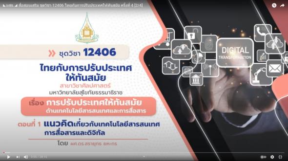 12406 สื่อสอนเสริม ชุดวิชา 12406 ไทยกับการปรับประเทศให้ทันสมัย ครั้งที่ 4 [2/4]