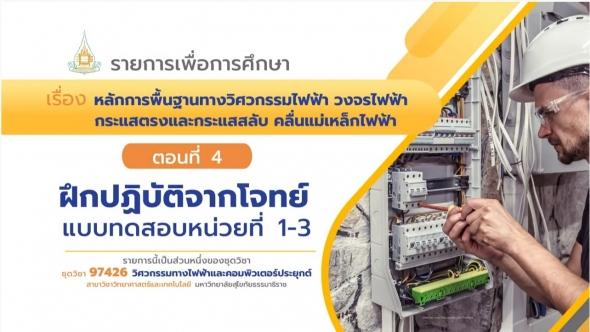 สอนเสริม 97426 วิศวกรรมทางไฟฟ้าและคอมพิวเตอร์ ครั้งที่ 1 [4/4]