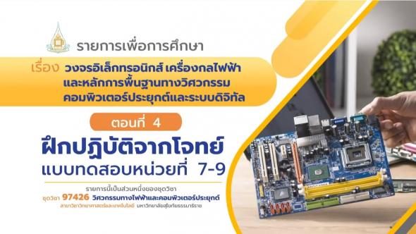 สอนเสริม 97426 วิศวกรรมทางไฟฟ้าและคอมพิวเตอร์ ครั้งที่ 3 [4/4]