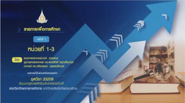 สื่อสอนเสริม ชุดวิชา 33209 สัมมนากฎหมายสำหรับนักปกครองท้องที่ ครั้งที่ 1 [2/4]