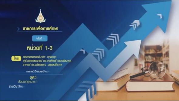 สื่อสอนเสริม ชุดวิชา 33209 สัมมนากฎหมายสำหรับนักปกครองท้องที่ ครั้งที่ 1 [4/4]