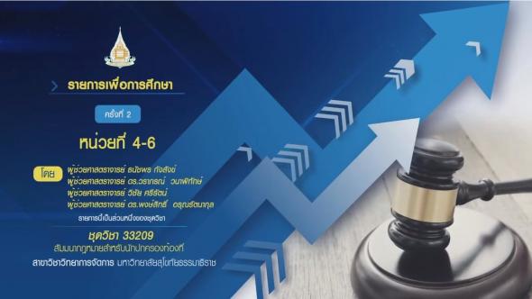 สื่อสอนเสริม ชุดวิชา 33209 สัมมนากฎหมายสำหรับนักปกครองท้องที่ ครั้งที่ 2 [1/4]
