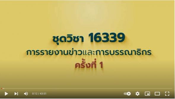 สื่อสอนเสริม ชุดวิชา 16339 การรายงานข่าวและการบรรณาธิการ  ครั้งที่ 1 [2/2]