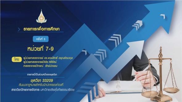 สื่อสอนเสริม ชุดวิชา 33209 สัมมนากฎหมายสำหรับนักปกครองท้องที่ ครั้งที่ 3 [1/4]