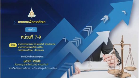 สื่อสอนเสริม ชุดวิชา 33209 สัมมนากฎหมายสำหรับนักปกครองท้องที่ ครั้งที่ 3 [4/4]