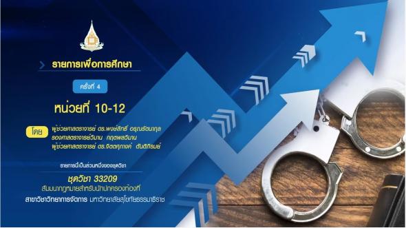 สื่อสอนเสริม ชุดวิชา 33209 สัมมนากฎหมายสำหรับนักปกครองท้องที่ ครั้งที่ 4 [1/4]