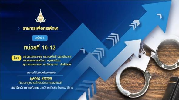สื่อสอนเสริม ชุดวิชา 33209 สัมมนากฎหมายสำหรับนักปกครองท้องที่ ครั้งที่ 4 [2/4]