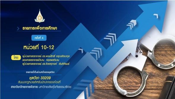 สื่อสอนเสริม ชุดวิชา 33209 สัมมนากฎหมายสำหรับนักปกครองท้องที่ ครั้งที่ 4 [3/4]