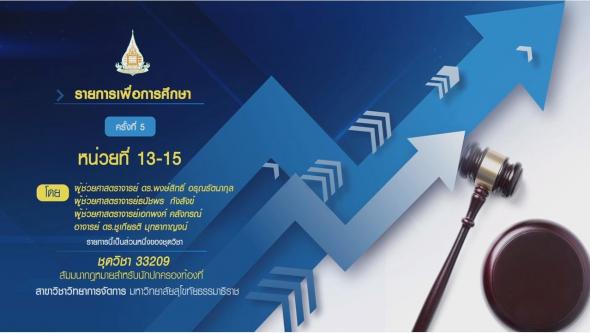 สื่อสอนเสริม ชุดวิชา 33209 สัมมนากฎหมายสำหรับนักปกครองท้องที่ ครั้งที่ 5 [3/4]