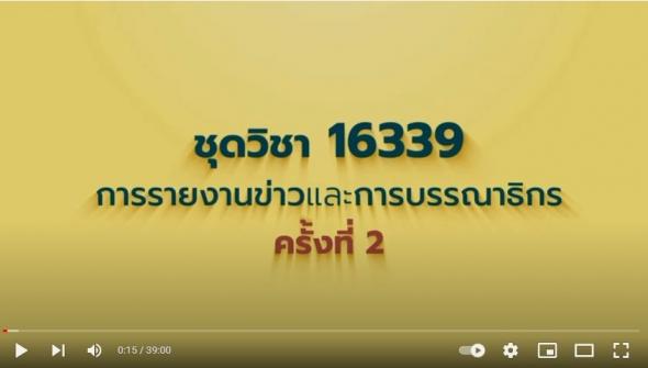 สื่อสอนเสริม ชุดวิชา 16339 การรายงานข่าวและการบรรณาธิกร  ครั้งที่ 2 [2/2]