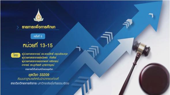 สื่อสอนเสริม ชุดวิชา 33209 สัมมนากฎหมายสำหรับนักปกครองท้องที่ ครั้งที่ 5 [4/4]